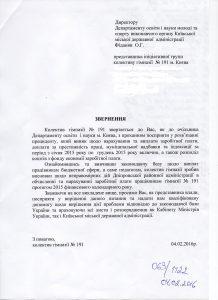 Письмо Фиданян – копія
