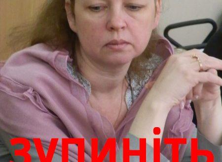 Елена Фиданян